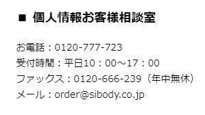 シーボディ 公式サイト