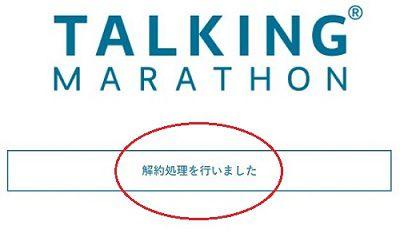 トーキングマラソン 解約