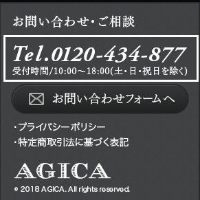 AGICA 電話番号