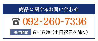 プラズマローゲン 電話番号
